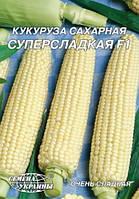 Кукуруза сахарная Суперсладкая F1  20г