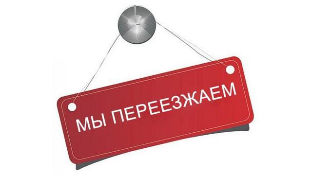 Переезд  магазина м.Васильковская