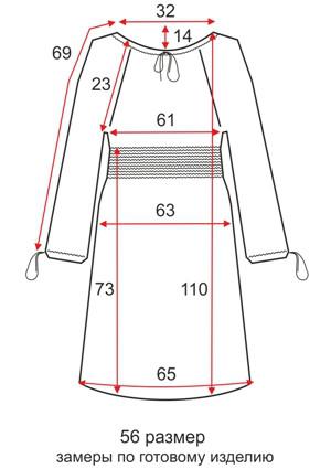 Платье на резинке с вырезом длинный рукав - 56 размер - чертеж