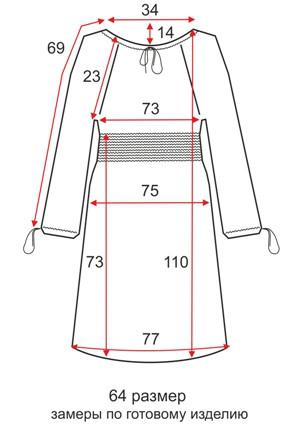 Платье с поясом на резинке с длинным рукавом - 64 размер - чертеж