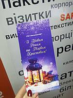 Печать пригласительных открыток в Хмельницком