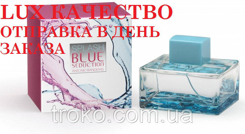 Туалетная вода для женщин Antonio Banderas Splash Blue Seduction For Women 100 мл
