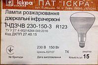 Лампа накаливания ИКЗК 150 Ват (инфракрасная зеркальная лампа) Искра Львов