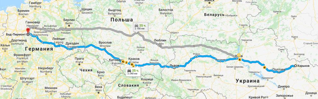 Харьков → Бад-Пирмонт