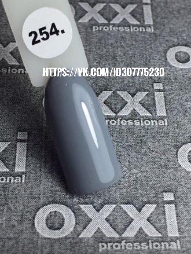 Оxxi 8мл. №254