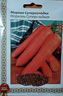 Морковь Суперсладкая (профпакет)