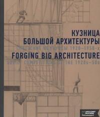 Кузница большой архитектуры. Советские конкурсы 1920-1950-х