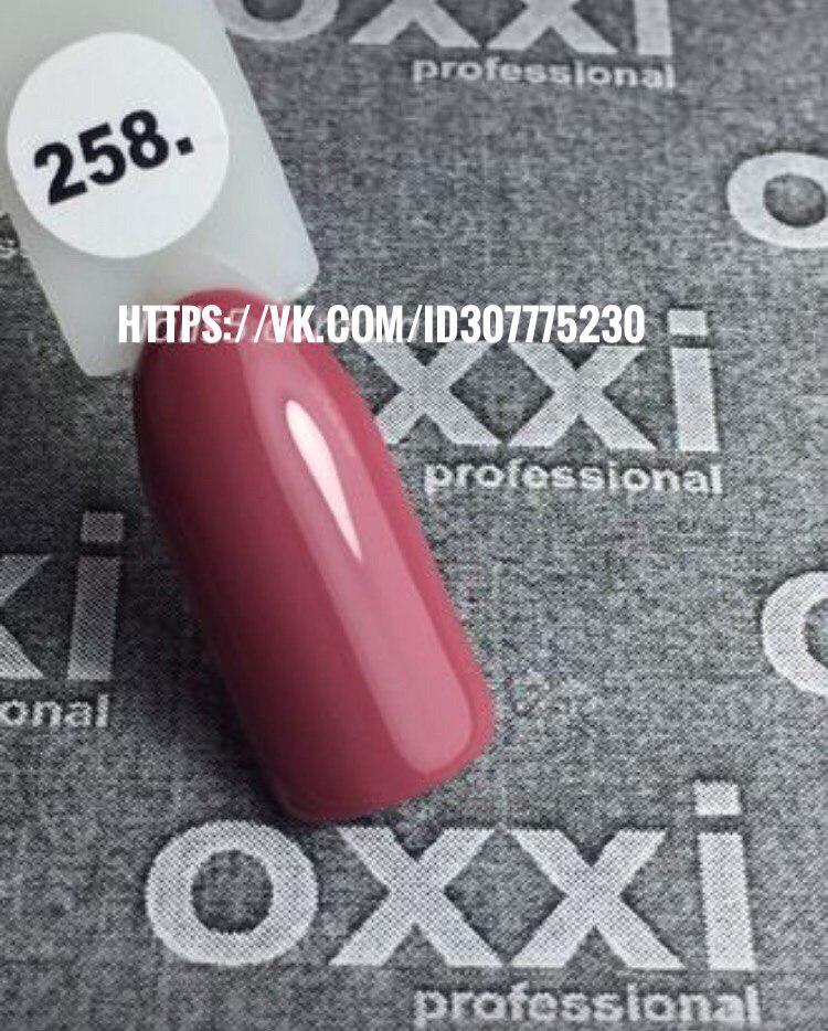 Оxxi 8мл.№258