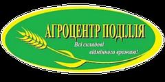 "АГРОЦЕНТР ""ПОДИЛЛЯ"""
