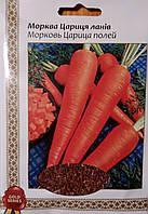 Морковь Царица полей (профпакет) - 20 г