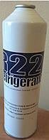 Фреоны Хладон Refrigerant R-22 (цена за баллон 1 кг) под прокол