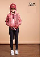 Куртка Стрела детская для девочки