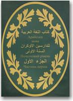 Арабська мова. Початковий рівень. Частина 1