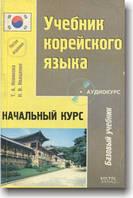 Учебник корейского языка. Начальный курс