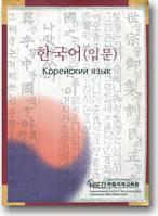 Корейский язык. Учебное пособие