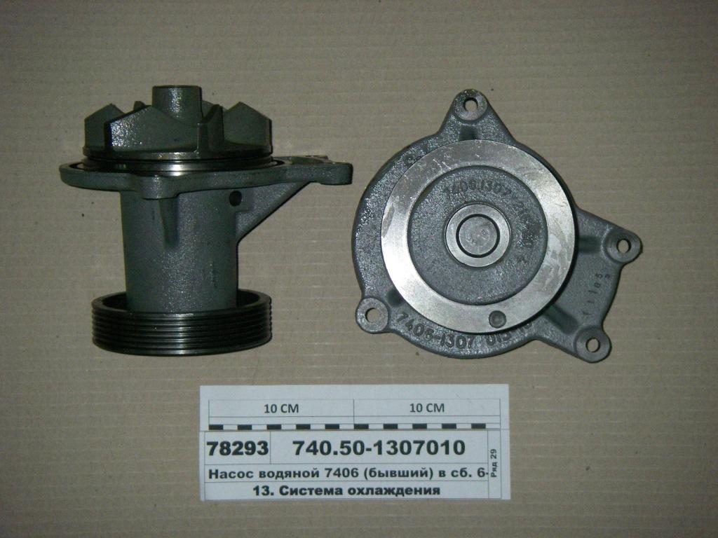 Насос водяний Євро-2 (740,30 двиг., 740,50) (вир-во КамАЗ)