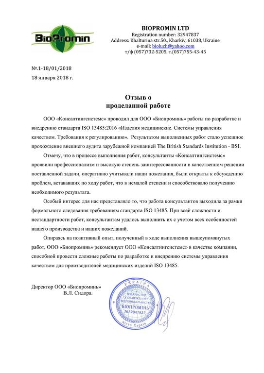 Внедрение ISO 13485:2016