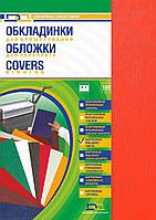 Обложка для переплета картонная, А3, 250г/м, 100шт, красная (1220101029900)