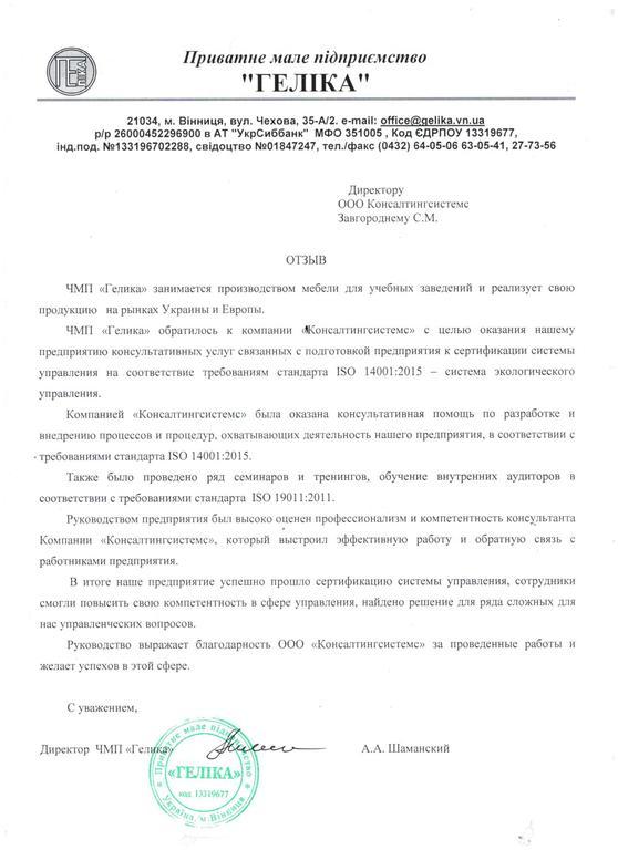 Впровадження ISO 14001:2015