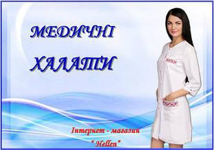 d6b2a8bd27e450 Жіночий медичний одяг. Товары и услуги компании
