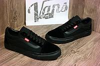 Мужские кеды Vans Vens Old School ванс вансы черные в наличии полиуретан подошва
