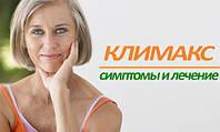 Климакс, гормональный баланс, снятие симптомов климакса Коллоидные фитоформулы Арго Ad Medicine
