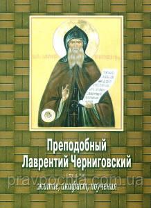 Преподобный Лаврентий Черниговский. Житие, акафист, пророчества, поучения