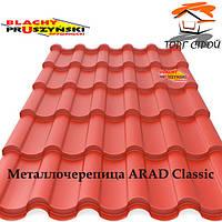 Металлочерепица ARAD Classiс Украина