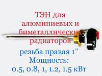 ТЭН на 0.5кВт 1 дюйм с терморегулятором узкий для бойлеров, водонагревателей, алюминиевых и стальных радиаторв