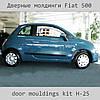 Молдинги на двери Fiat 500 2007>