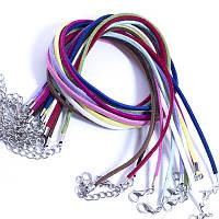 Основа для ожерелья, замшевый шнур с застежкой, 49смх2 мм, Цвет: микс (5 шт)