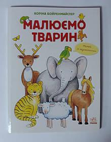 Розвиваюча книга. Малюємо тварин Збірник С655001У Ранок Україна