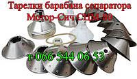 Тарелки барабана сепаратора Мотор-Сич СЦМ-80