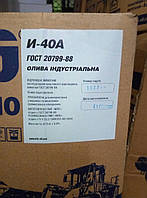 І-40а, олива індустріальна  И-40а, ГОСТ 20799-88 ціна (20  л)