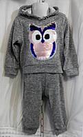 Детский спортивный костюм  с двусторонней пайеткой р.2-5 лет меланж
