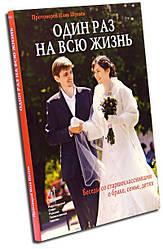 Один раз на всю жизнь. Беседы со старшеклассниками о семье и браке. Протоиерей Илья Шугаев