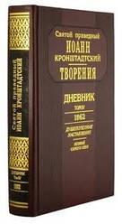 Св. Прав. Иоанн Кронштадтский  ДНЕВНИК, том 4. 1862 год. Познай самого себя