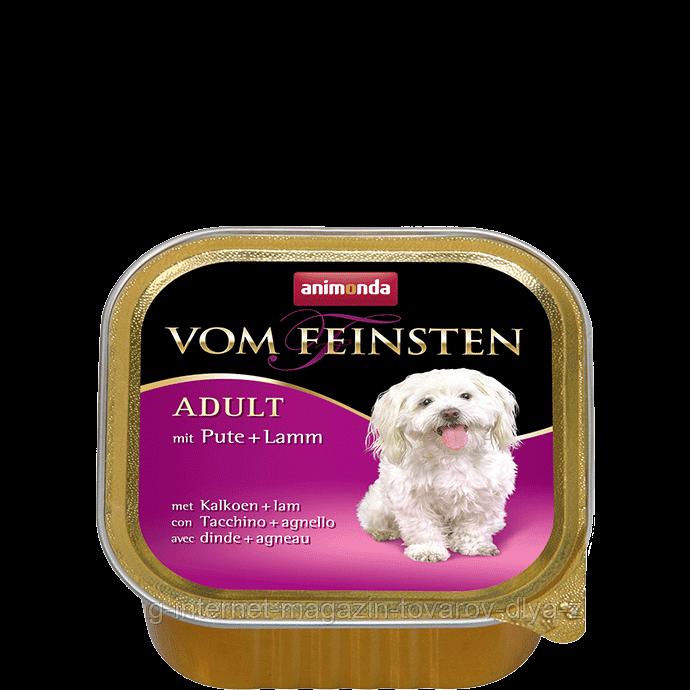 """Консервы Vom Feinsten """"С индейкой и ягненком"""" 10,5/4,5 (для взрослых собак), 150г"""