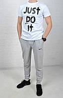 Летний комплект Nike Just Do IT белая футболка серые штаны