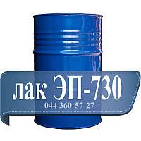 Лак ЭП-730 электроизоляционный, термостойкий, стойкий к повышенной влажности, маслостойкий