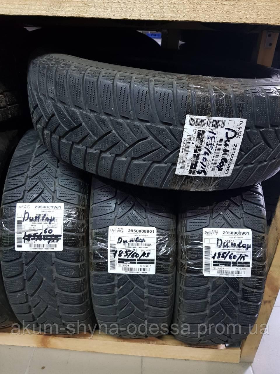 Шины летние б/у 185/60 R15 Dunlop комплект 6мм протектор
