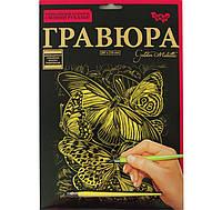 Набор для творчества Гравюра А4, Бабочки, фото 1