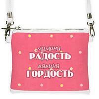 Детская сумочка Мамина радость, размер 14*18см