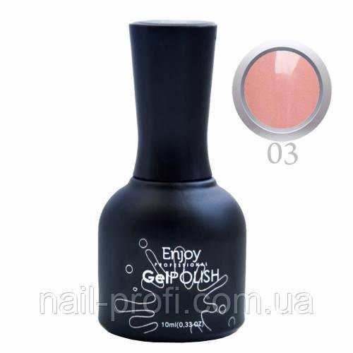 Гель лак Enjoy Professional №003 розовый-полупрозрачный