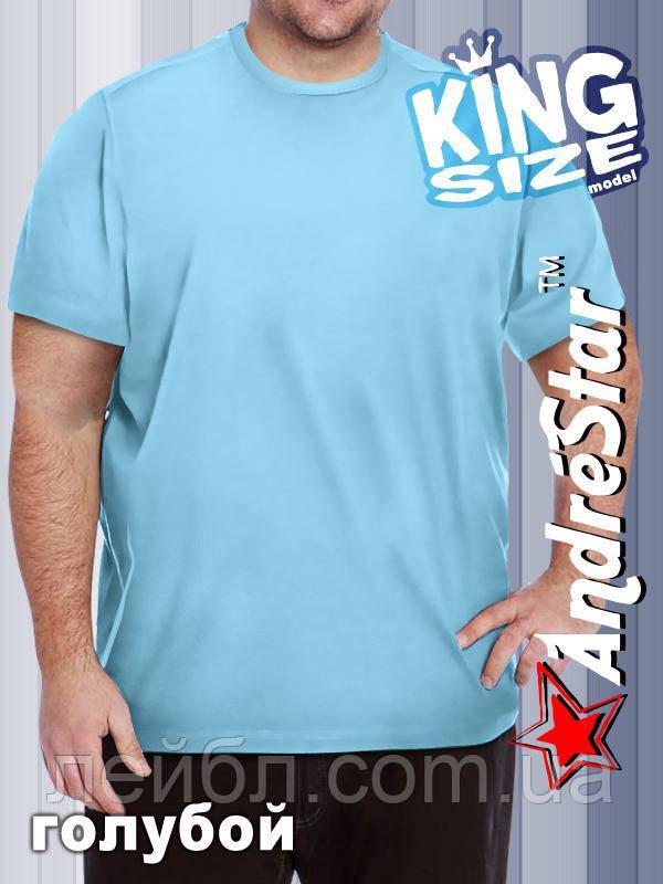 """Футболка """"King Size"""" - 3021 голубой"""