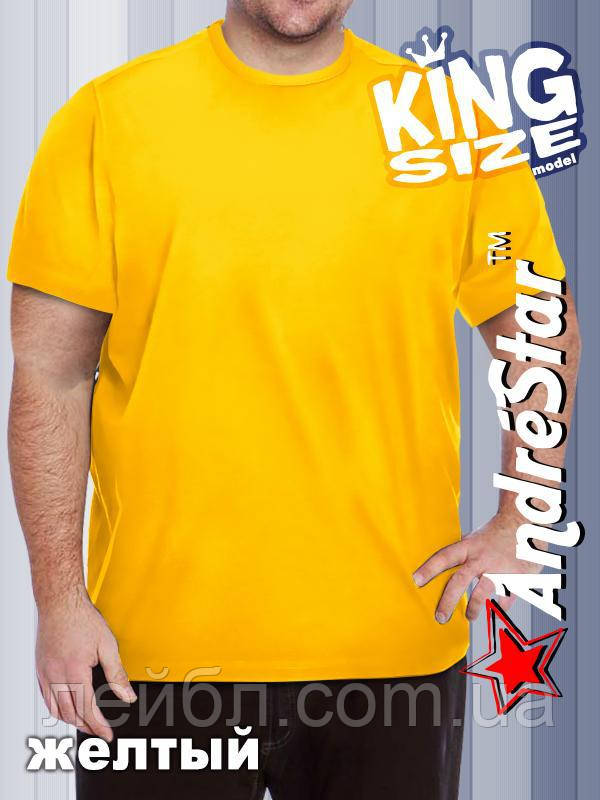 "Футболка ""King Size"" - 3035 желтый"