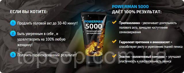 Powerman 5000 - крем для увеличения члена