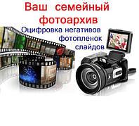 Оцифровка фотопленок, слайдов. видеокассет