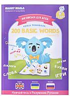 Интерактивная обучающая книга Smart Koala 200 Basic English Words (Season 2) №2