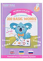 Интерактивная обучающая книга Smart Koala 200 Basic English Words (Season 3) №3